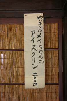 大松庵_06.JPG