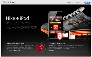 NIke + iPod.png
