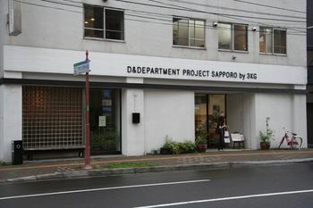 D&DEPARTMENT札幌.jpg